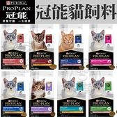 四個工作天出貨除了缺貨》冠能貓 頂級貓糧 成貓雞肉活力提升/成貓鮭魚活力提升 3kg(超取限1包)