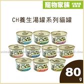 寵物家族-[24罐/箱]CH養生湯罐系列貓罐80g-各口味可選