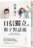 培養孩子「自信獨立」的親子對話術:引導孩子自己做出好決定,教出熱情、勇敢又有...