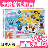 【小福部屋】【AQ-S58】日本 EPOCH 創意 DIY 玩具 夢幻星星水串珠 小小兵 【新品上架】
