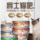四個工作天出貨除了缺貨》爵士貓吧》機能化毛貓咪主食罐頭系列80g/罐