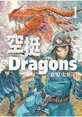 空挺Dragons01