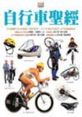 (二手書)自行車聖經