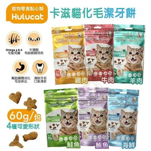 『寵喵樂旗艦店』Hulucat《卡滋貓化毛潔牙餅》60g/包 六種口味可選擇 貓用零食點心