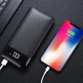 行動電源便攜大容量20000毫安快充小米蘋果8手機7華為通用6移動電源 優樂居