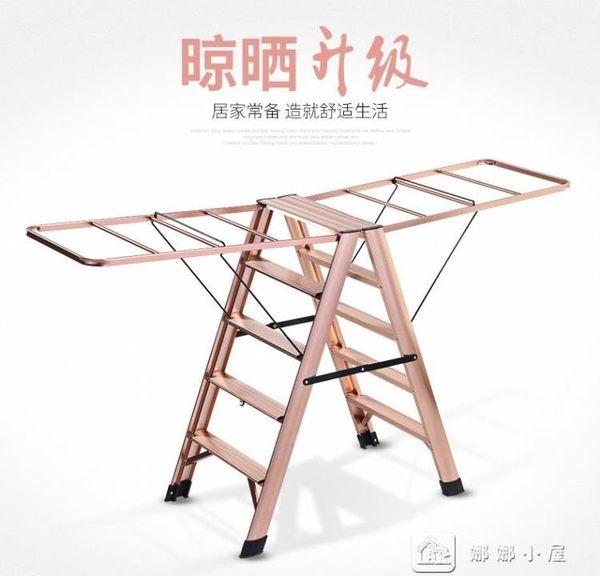 多功能折疊鋁合金梯子晾衣架落地陽臺曬被兩用梯 家用翼型梯 YXS娜娜小屋
