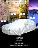 吉利帝豪GS專用汽車車衣 防曬防雨防塵隔熱厚遮陽傘蓋布車罩車套歐歐流行館