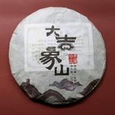 【歡喜心珠寶】【雲南大吉象山普洱茶】典藏珍品2015年普洱茶,生茶357g/1餅,另贈收藏盒