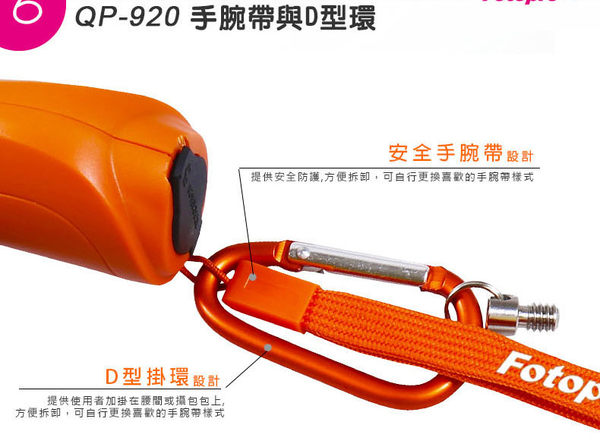呈現攝影-FOTOPRO QP-920 專業藍芽自拍棒 自拍架 藍芽 遙控器 自拍神器 Apple Android