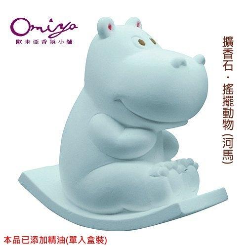 【搖搖香氛擺飾】動物造型擴香石-河馬(有香味)【歐米亞香氛小舖】專利商品