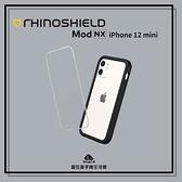【台中愛拉風│犀牛盾專賣店】iPhone 12mini ModNX 5.4吋 防摔邊框保護殼 犀牛盾手機殼