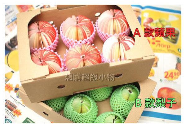 【想購了超級小物】水果造型便條紙 / 造型便條紙 / 韓國熱銷文具 / 辦公文具用品