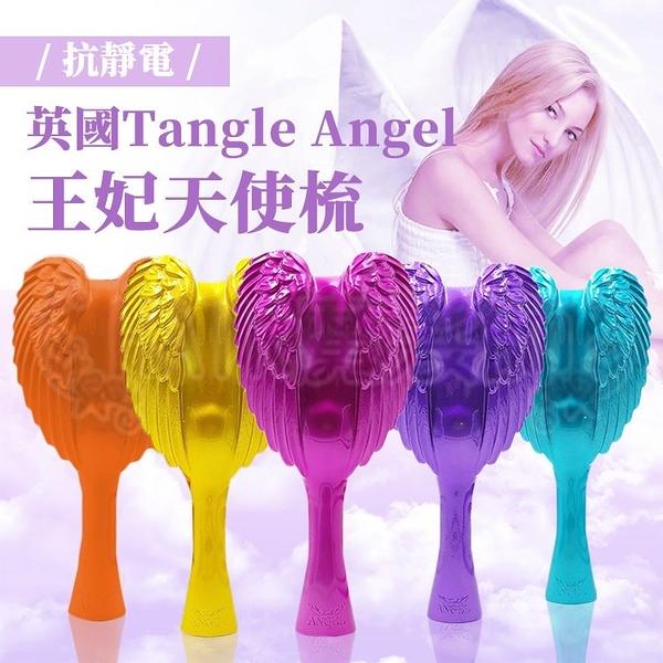 (大號現貨)新款金屬色系 英國Tangle Angel 聖誕節交換禮物 生日禮物 天使梳子 凱特王妃梳 愛心翅膀