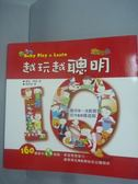 【書寶二手書T6/少年童書_ZCW】越玩越聰明_潘妮.華納
