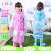 寶寶兒童雨衣女童男童幼兒園學生小孩小童防水雨披大帽檐帶包位 開學季特惠