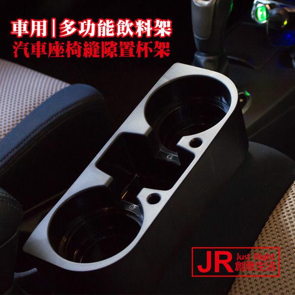 【JR創意生活】車用 收納 夾縫置物架 收納盒 雙杯架 多功能飲料架 三合一圓孔杯架 水杯架 置杯架