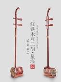 二胡樂器873ZQ專業紅木六方木軸二胡成人兒童初學練習胡琴-全館88折起JY
