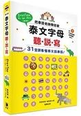 泰文字母聽.說.寫(修訂版):把泰語老師帶回家,31堂課看懂泰文說泰語!(附老師