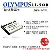 ROWA 樂華 FOR Olympus LI-50B LI50B 電池 原廠充電器可用 保固一年 DLI92 XZ1 XZ10 NP150