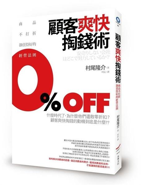 (二手書)顧客爽快掏錢術:商品不打折卻賣得好的經營法則