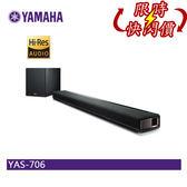 【限時特賣+送HDMI線+24期0利率】YAMAHA YAS-706 前置環繞 家庭劇院 Soundbar 公司貨