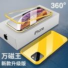 蘋果 iPhone 11 Pro Max 手機殼 360°全包防摔 iPhone11 保護套 i11 磁吸PC邊框 烤漆馬卡龍 萬磁王