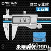 游標卡尺高精度小型家用0-150-200-300mm不銹鋼工業級數顯深度尺 米希美衣