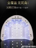 KASI美甲燈48W光療機LED烤燈做指甲家用烘干機專業速干快干店專用   (橙子精品)