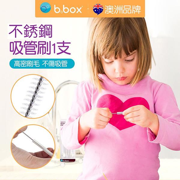 澳洲b.box 水杯替換吸管2入+清潔刷組