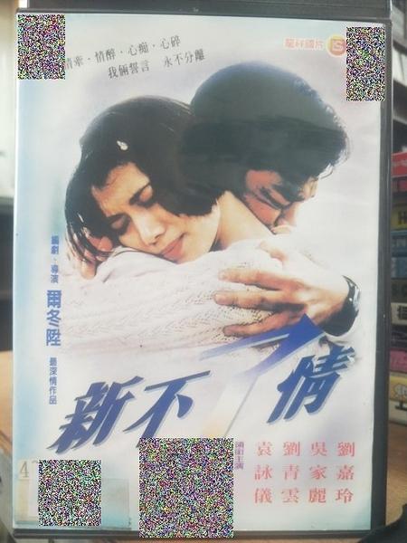 挖寶二手片-T01-471-正版DVD-華語【新不了情】-袁詠儀 劉青雲 吳家麗 劉嘉玲(直購價)