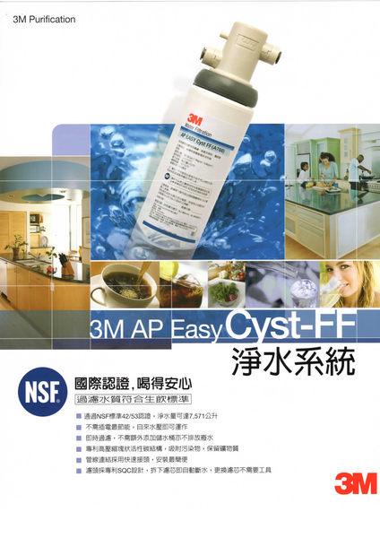 【 天耀淨水】3M CYST-FF【 A700】濾心/濾芯 同賣場型號(S004/S-004)