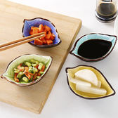 創意廚房多用調味碟樹葉陶瓷小碟子 調料醬菜碟冰裂釉調料醋餐具【新年交換禮物降價】