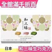 日本 和三昧生巧克力 18個入 黃豆粉 梅子 抹茶 日式禮盒 零食伴手禮 新年正月送禮【小福部屋】
