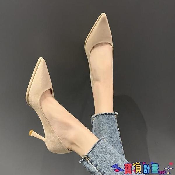 高跟鞋 法式小高跟女細跟2021年新款職業正裝黑色單鞋工作軟皮鞋淺口女鞋 寶貝計畫 618狂歡