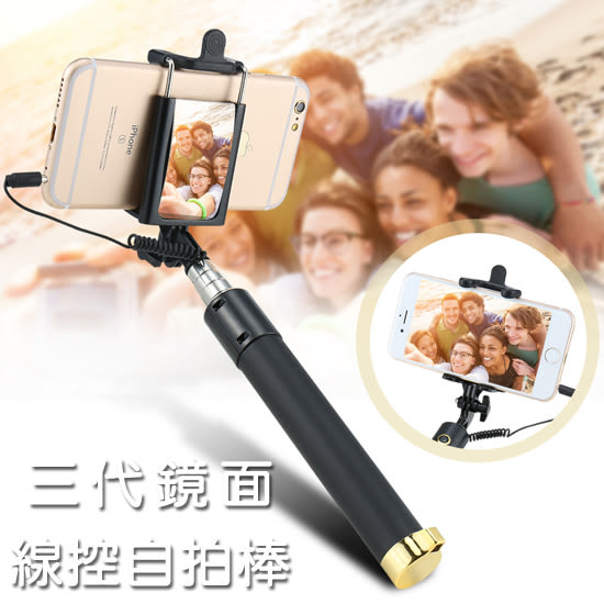 【後視鏡三代線控自拍棒】iPhone 6/6 Plus 5/5s/SE SAMSUNG Sony 小米 手機插3.5mm 耳機孔/自拍架伸縮棒-ZW