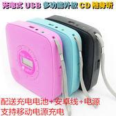 可充電CD隨身聽 便攜CD播放機 可外放 USB/MP3英語碟 CD播放器 MKS免運