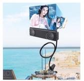 螢幕放大器手機放大器防藍光高清有線護眼寶帶音箱影院效果螢幕擴大器懶人 獨家流行館