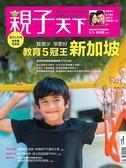 親子天下雜誌 5月號/2017 第89期