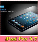 【萌萌噠】蘋果 iPad Pro (9.7吋) 超薄 9H 防爆 鋼化玻璃膜 高清防刮 防爆 螢幕玻璃膜 鋼化膜