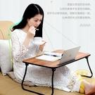 簡易電腦桌床上書桌可折疊懶人小桌子寢室用【雲木雜貨】