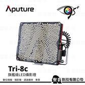 Aputure Tri-8C 旗艦級LED攝影燈 艾蒙拉Amaran系列 可調色溫 2300~6800K 888顆燈珠 CRI95+高演色性