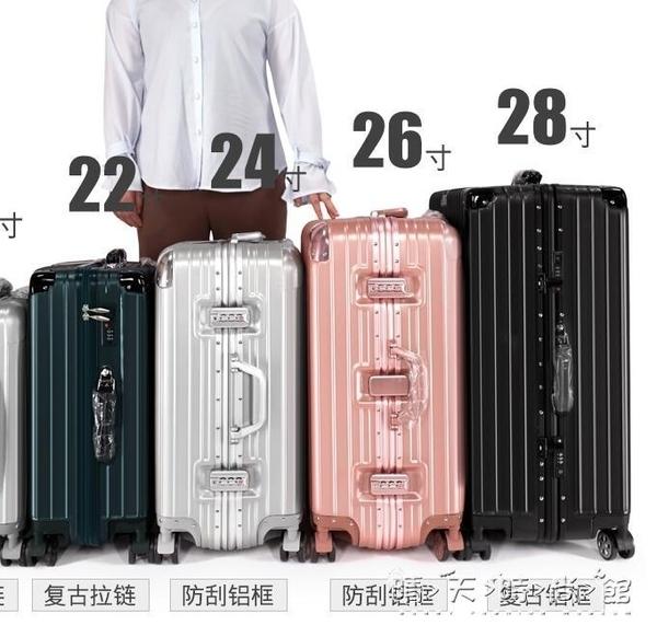 行李箱拉桿箱女旅行箱男萬向輪24韓版學生26皮箱包20密碼28寸箱子 晴天時尚