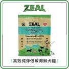 ZEAL真致[純淨低敏海鮮犬糧,3kg,紐西蘭製](免運)