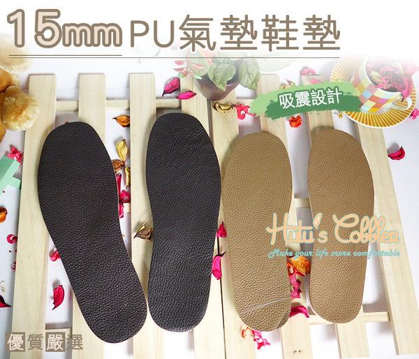 台灣製15mm PU氣墊鞋墊.La New 工作鞋 鋼頭鞋可用【鞋鞋俱樂部】【906-C74】