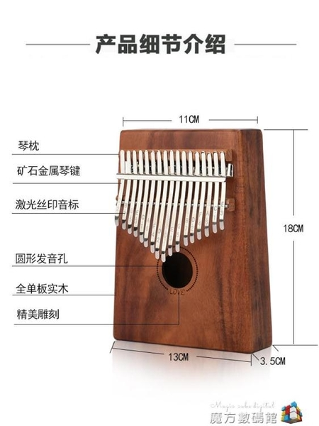 guitarist拇指琴单板卡林巴琴专业初学者全单17音入门手指琴乐器魔方