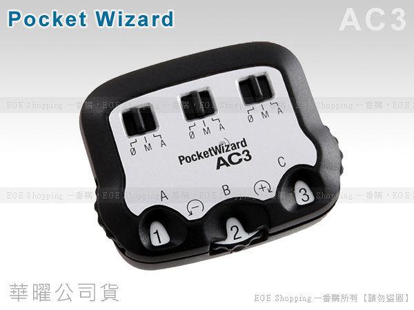 EGE 一番購】美國 普威 Pocket Wizard AC3 出力控制器,需另外搭配TT1 TT5【公司貨 /for NIKON】