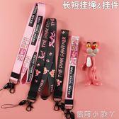 手機掛繩粉紅豹女款個性創意蘋果手機殼帶掛脖繩子手機鏈掛件掛飾 蘿莉小腳ㄚ