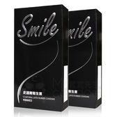 買一送一 Smile 史邁爾 環紋 衛生套 12片 保險套  (送完為止)【套套先生】螺紋