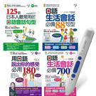 日語會話達人(全4書)+ LiveABC智慧點讀筆16G( Type-C充電版)