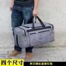 打工出差返校行李包男 簡約可折疊大容量輕便手提旅行袋女衣服包 童趣潮品